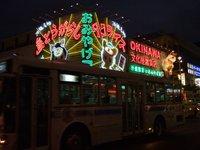 Oki_kokusai