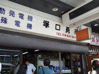 Tsukaguchi
